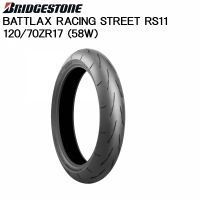 BRIDGESTONE BATTLAX RACING STREET RS11 120/70ZR17 58W F TL