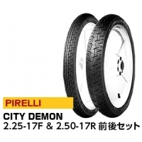 PIRELLI CITY DEMON 2.25-17 F & 2.50-17 R【前後セット】